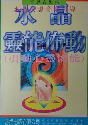 宋家沉香奇楠crybook15.水晶靈能佈動 引動心靈潛能利用水晶能量.體內音聲.冥想音樂引導潛能的開發
