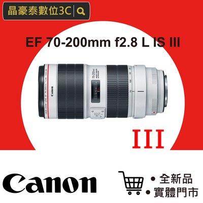 CANON EF 70-200mm F2.8 L IS III 三代 平輸鏡頭 晶豪野3C 專業攝影 平輸 請詢問貨況