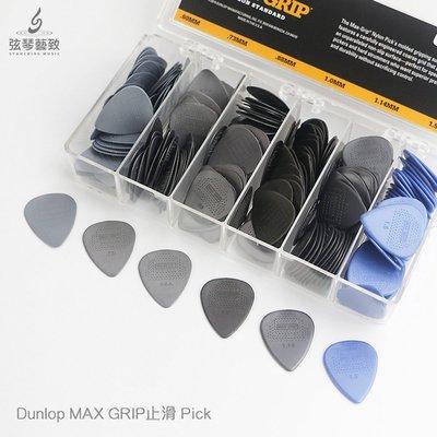 買3送1《弦琴藝致》全新 美製 Dunlop Max-Grip 吉他 Pick 止滑 尼龍材質