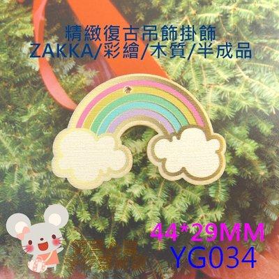 YG034【每個14元】44*29MM精緻童趣漸層彩虹彩繪木質掛飾☆耳環配飾吊墜吊飾【簡單心意素材坊】