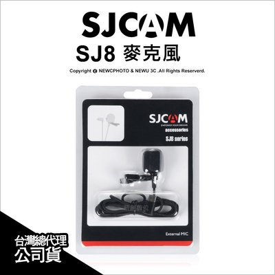 【薪創台中】SJCAM 原廠配件 SJ8 麥克風 外接式 收音 領夾式 公司貨