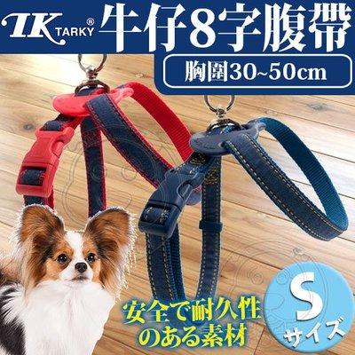 【??培菓寵物48H出貨??】日本Tarky》DCL-JMS-15牛仔8字腹帶-S  特價159元