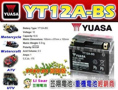 ☼ 台中苙翔電池 ►湯淺機車電池 YT12A-BS SYM 悍將噴射 125 150 RV180 EFi  T2 250