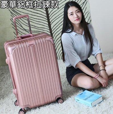 豪華鋁框拉鍊款 實拍 26吋 玫瑰金 9色 行李箱 鋁框 Lazes