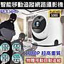 (送64G)1080P追蹤守護寶IP04無線監控 攝影機 遠端監控 自動追蹤 WIFI 監視器 防盜偵測 IPCAM