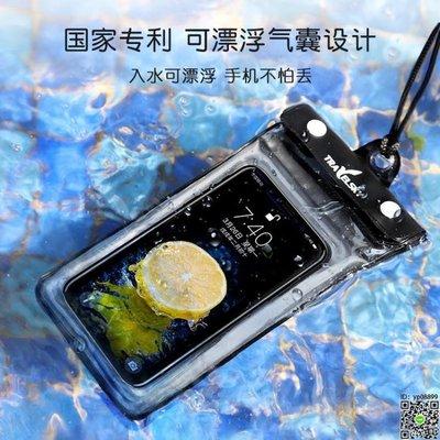 手機防水袋 手機防水袋游泳潛水防水手機殼vivo華為oppo手機套通用觸屏 8款