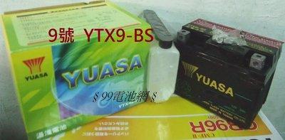 § 99電池 § YUASA 湯淺機車電瓶YTX9-BS 9號 GTX9-BS YTX9 NTX9-BS KYMCO 光陽 125CC 150CC 重機 山葉