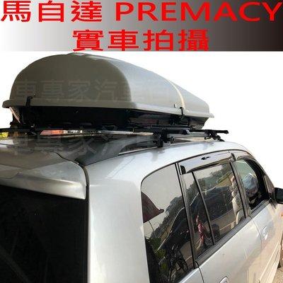 PREMACY MAV 汽車 車頂 橫桿 行李架 車頂架 置物架 旅行架 車頂廂 車頂箱 汽車露營箱 汽車露營廂