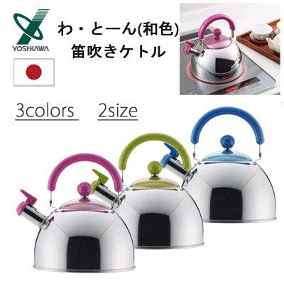 日本【吉川Yoshikawa】和色開水壺1.8L
