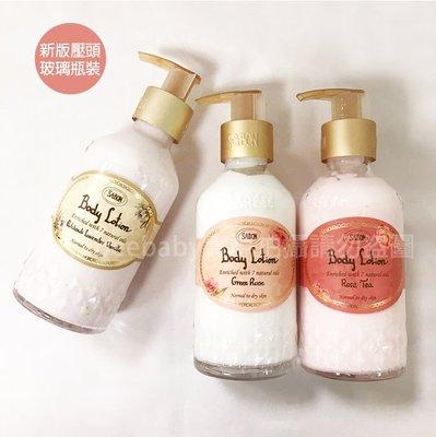 【綠寶貝】美國官網代購 正品 以色列Sabon body lotion 身體乳液200ml