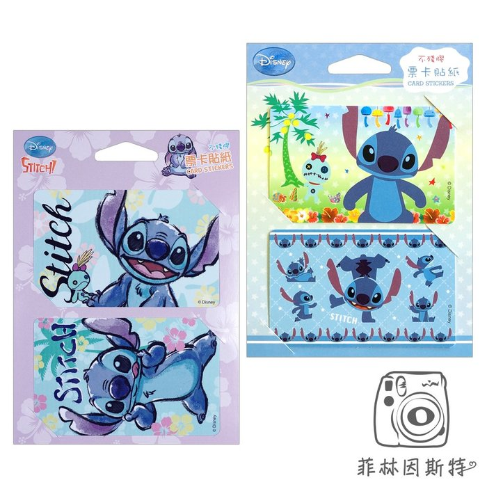 Diseny 迪士尼 【 史迪奇 票卡貼紙 】 正版授權 Lilo & Stitch 星際寶貝 悠遊卡貼 菲林因斯特