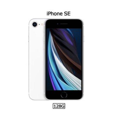 Apple IPhone SE2 128GB 白色(可約面交/現貨/全新未拆封/台灣公司貨)