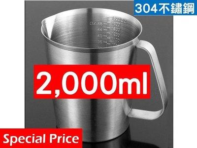 Special Price  aa3~2件 ~加厚2000ml 304 不鏽鋼量杯 尖嘴拉花杯 奶茶咖啡量杯 不銹鋼量杯