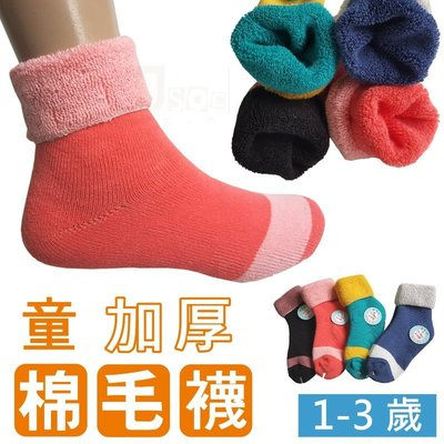 O-107-1整雙加厚-防滑童毛襪【大J襪庫】6雙330元-1-3歲棉質棉襪-女童男童襪-加厚襪毛巾襪運動襪-保暖冬毛襪
