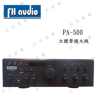 FH audio PA-500 立體聲擴大機(藍牙.USB.SD卡.播放MP3.卡拉OK)【免運+6期0利率】