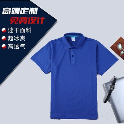 定制企業服 2018夏季定做polo定制速干翻領廣告衫t恤訂做班服企業文化衫印字