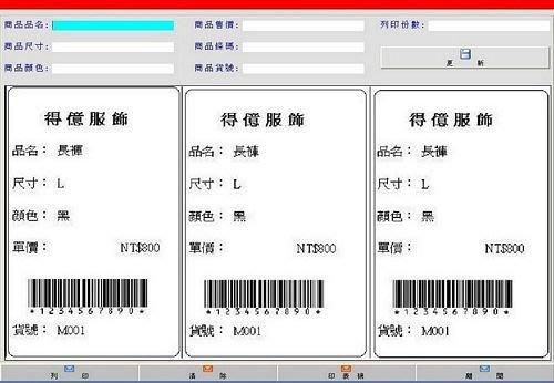 得億服飾進銷存管理系統 & EZ POS (買賣批發廠商專用)