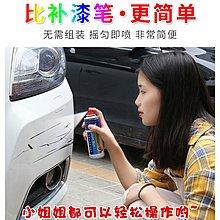 噴漆專用補漆神器去劃痕修復筆白色汽車輛黑科技刮蹭掉漆面修復噴油漆鍍膜
