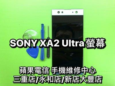 三重/永和【專業維修】SONY XA2 Ultra H4233 原廠品質 液晶螢幕總成 觸控玻璃 維修