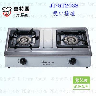 【KW廚房世界】高雄喜特麗 JT-GT203S 雙口檯爐 台爐 JT-203 瓦斯爐 實體店面 可刷卡