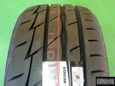 全新輪胎 BRIDGESTONE 普利司通 RE003 235/40-18 完工價 4550