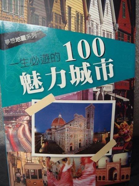 全新【夢想地圖】系列 - 【一生必遊100魅力城市】,低價起標無底價!免運費!