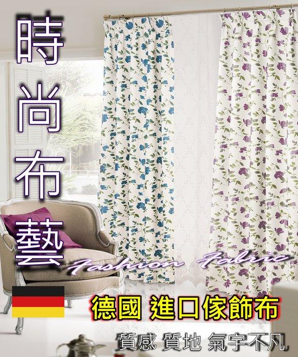 時尚布藝~*德國 進口傢飾布 ~* 1800元 尺(MC) 進口現貨(1081) 頂級 質感 傢飾布