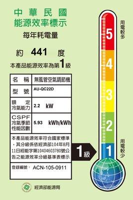SAMPO 聲寶 約3-5坪 1級能效 省電節能 變頻單冷分離式冷氣 AU-QC22D/AM-QC22D 原廠保固
