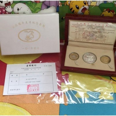 全新 臺灣銀行 壬辰龍年 生肖紀念套幣 紀念幣 精美禮盒 附收據 具收藏價值