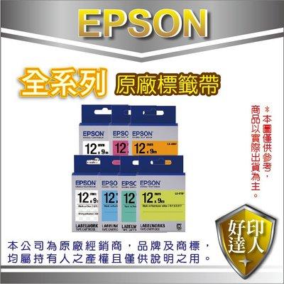 【好印達人+可任選3捲】EPSON 原廠標籤帶 (螢光系列 / 12mm) LK-4DBF、LK-4YBF