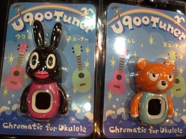 ♪ UKULELE ♪《銷售第一》超可愛! aNUENUE U900 小熊 /小兔 吉他 烏克麗麗  LED 調音器