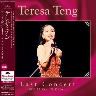 代購 鄧麗君 テレサテン TERESA TENG Last Concert Part 1- at NHK Hall LP
