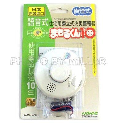 【米勒線上購物】日本原裝 日製 偵測器 住宅獨立式火警警報器 光電偵煙兩種模式