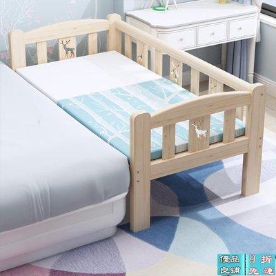 熱賣免運 實木兒童床男孩單人床女孩公主床邊床加寬小床帶護欄嬰兒床拼接大床【優品良鋪】