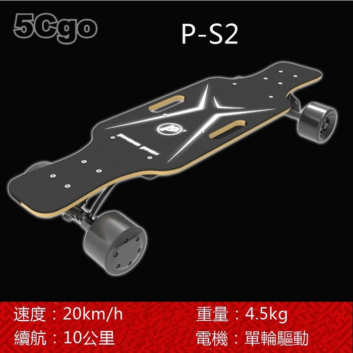 5Cgo【智能】智能加速簡單易學 飄派遙控四輪電動滑板成人無線雙驅代步刷街長板滑板輕薄電動車 (P-S2+) 含稅