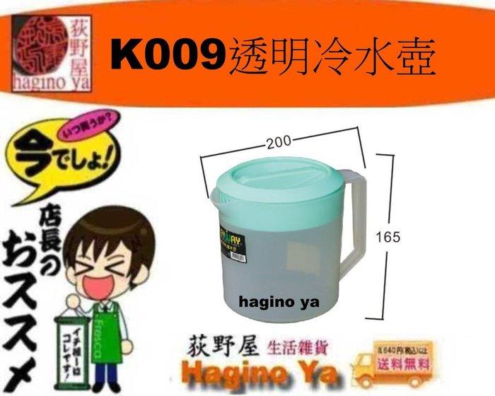 荻野屋 K009透明冷水壺/開水壺/泡茶壺/冷水壺/K-009  直購價