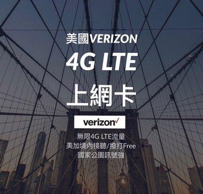 美國上網卡 Verizon 4G 上網不限流量 國家公園收訊好 無線上網卡 可分享熱點(15日型)