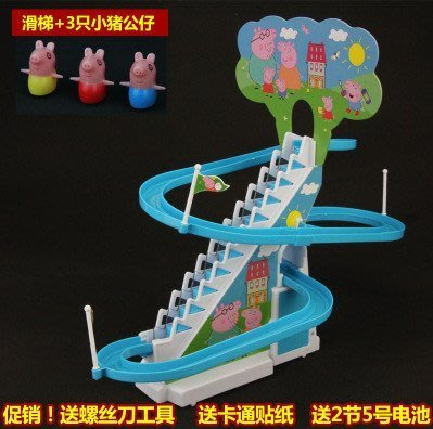『格倫雅品』小豬佩琪旋轉軌道滑梯玩具 兒童電動奇豬小豬爬樓梯滑滑梯 大號