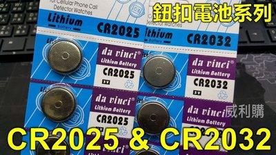 【喬尚拍賣】鈕扣電池 水銀電池【CR2032&CR2025】1卡5顆裝