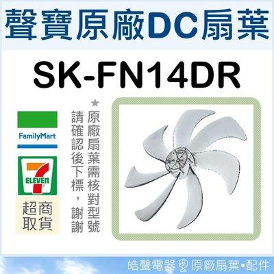 SK-FN14DR 扇葉 14吋聲寶電風扇扇葉 原廠材料 DC節能扇 DC扇扇葉 七片葉片 【皓聲電器】