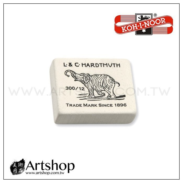【Artshop美術用品】捷克 KOH-I-NOOR 300 經典大象橡皮擦 (300-12)