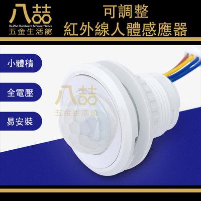 可調紅外線人體感應器 開孔26mm 感應器 電燈感應器 紅外線感應器 感應開關 LED燈感應器