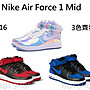 Nike Air Force 1 Mid Bred AF1 黑紅 黑藍 ...