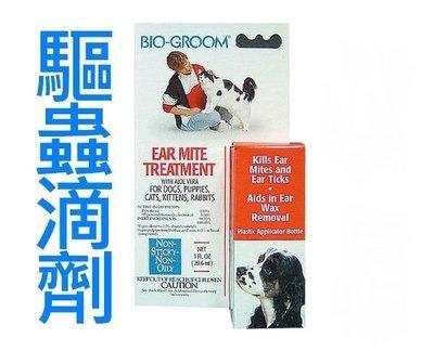貝果貝果  美國拜爾美BIO-GROOM狗用貓用耳朵除蟲滴劑29.6mL天然安全 [P022]