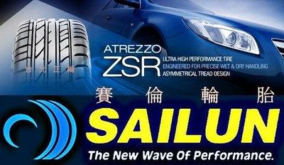 賽輪 SAILUN ZSR 255/ 35/ 18 特價詢問 SF5000 N8000 AS1 NS20 PS3 PS4 台北市