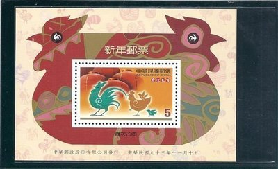 特472 新年郵票 93年版四輪雞 小全張 上品