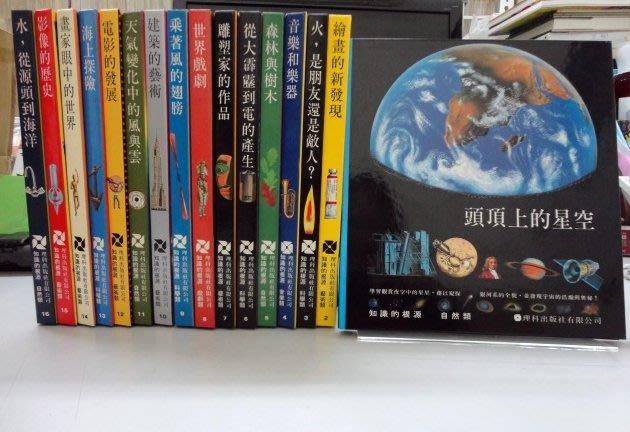 雅博客台大店--【知識的根源1-16:頭頂上的星空+...+水從源頭到海洋】共16冊   理科出版    直購含運