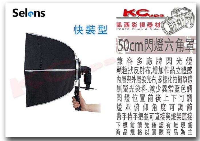 凱西影視器材 Selens 喜樂仕 閃燈用 快收 六角罩無影罩 50cm 通用型 快裝 柔光箱 機頂閃
