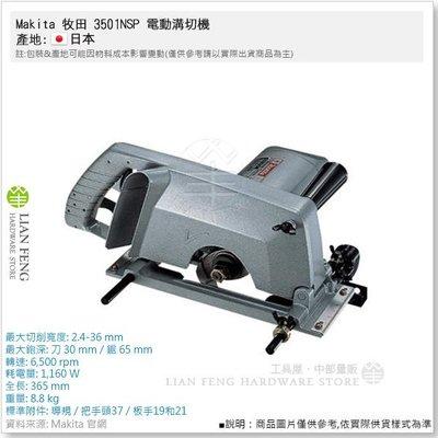 【工具屋】*完售* Makita 牧田 3501NSP 電動溝切機 2.4-36mm 溝邊 圓鋸 切溝機 日本原裝