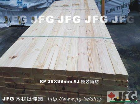 【JFG 木材】RP 松木角材】 34x38mm #J 歐洲赤松 木板 南方松 木屋 木材加工 裝潢角材 欄杆